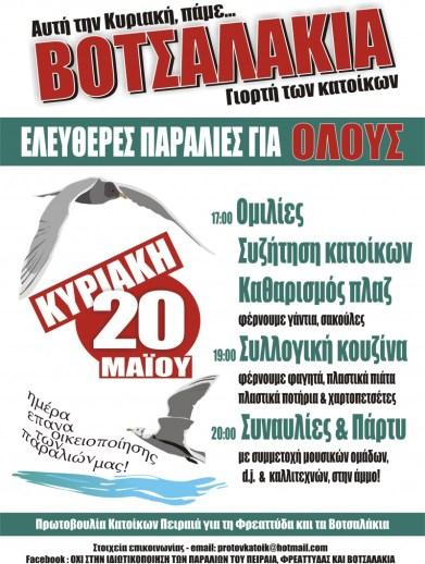 20/05/2012 - Βοτσαλάκια