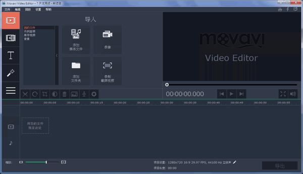 Movavi Video Editor Screenshots
