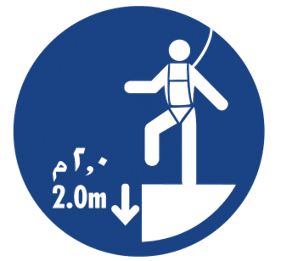 life saving rules 6-Working at Height