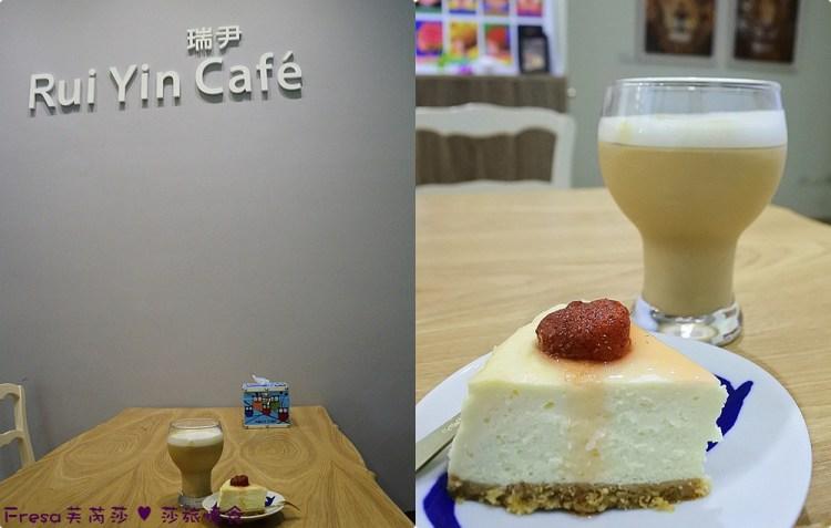 台南咖啡【瑞尹咖啡】溫暖沉靜氛圍.平價拿鐵咖啡.品嚐手作甜點│裕文國小│東區美食