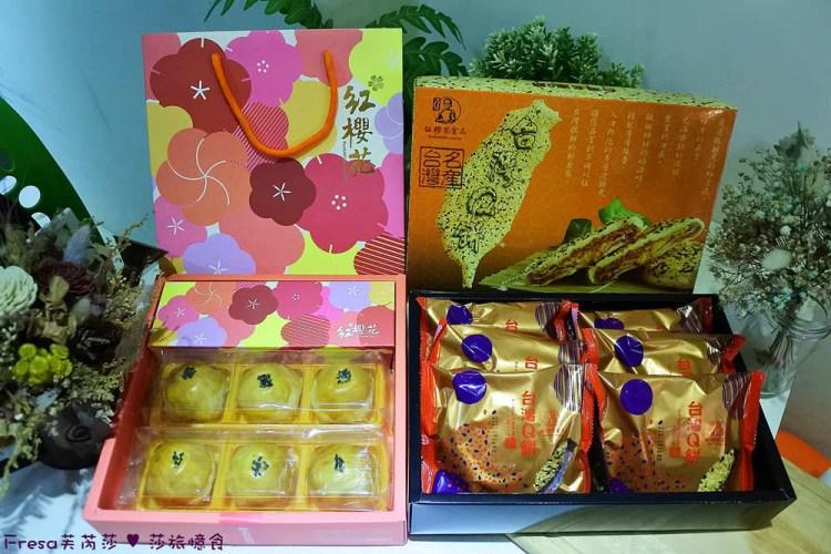 中秋送禮【紅櫻花】飽滿紅豆餡+鹹蛋黃層次味.一吃再吃令人回味不膩的台灣伴手禮