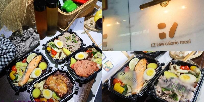 台南健康餐【易立低卡餐】門面溫暖質感小清新.超人氣鮭魚/雞腿餐盒.低卡料理一樣超美味│南紡購物中心│東區美食
