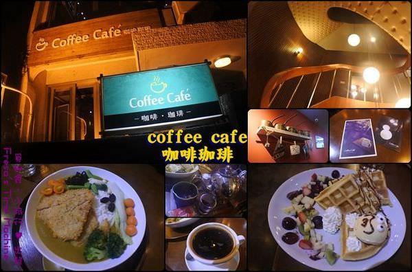 【台南中西區】Coffee Cafe' 咖啡 珈琲★夜晚沉醉於咖啡.藝文氛圍.放鬆緊繃回歸了生活/新光三越/小西門/早午餐