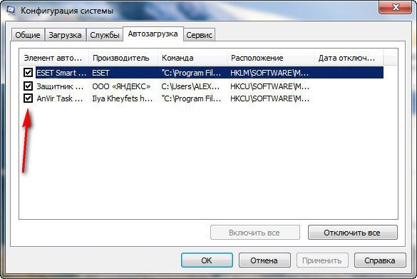 Как зайти в автозагрузку windows 7