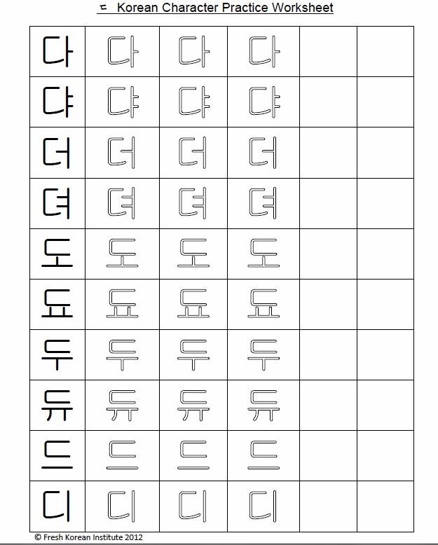 Practice Korean Writing Free Printable Worksheet 3