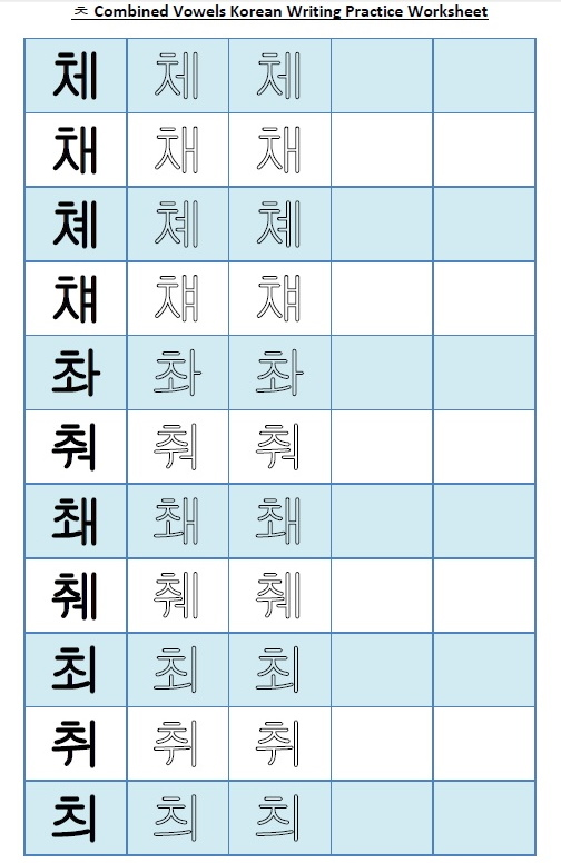 Practice Korean Writing Combined Vowels Worksheet 10