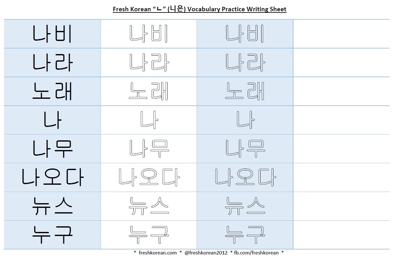 Korean Vocabulary Practice Writing Worksheet 2 Free