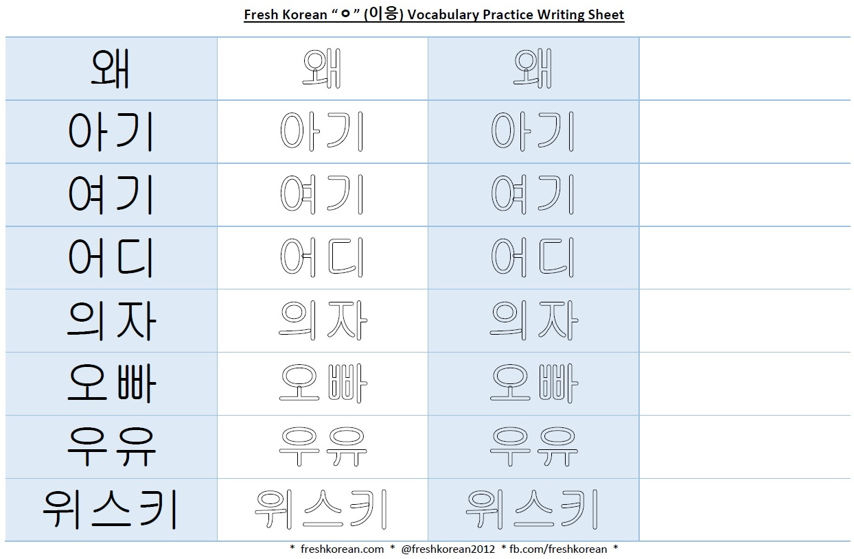 Korean Vocabulary Practice Writing Worksheet 8 Free