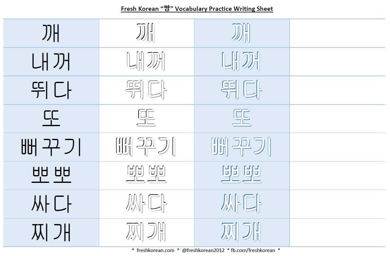 Korean Writing Worksheet Fresh Korean