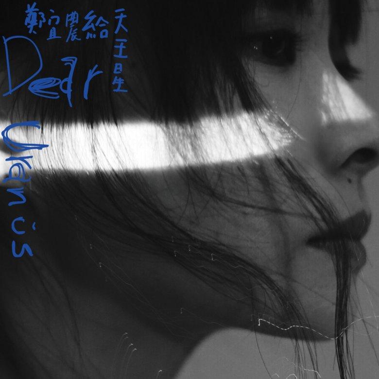 20200328 Enno Cheng DearUranus