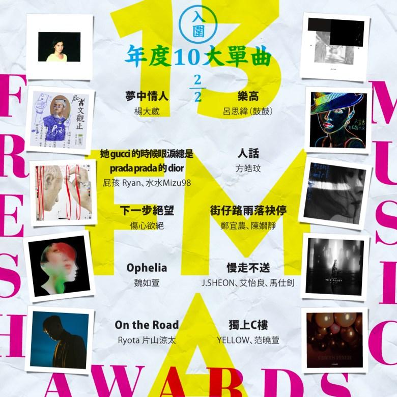 FMA13-Nomination-02-Singles-2