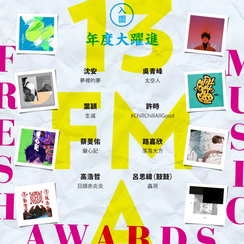 FMA13-Nomination-08-improve