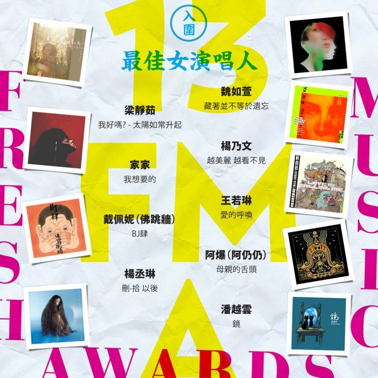 FMA13-Nomination-10-female-singer
