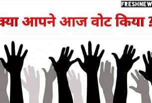 Lok Sabha Election 2019 image, photo, How to Vote India Election Commissioner of India. freshnew.in