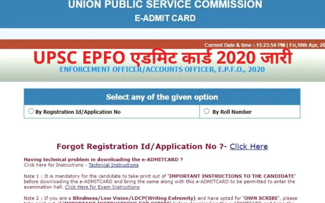 UPSC-EPFO-Admit-Card-2020-hindi-news