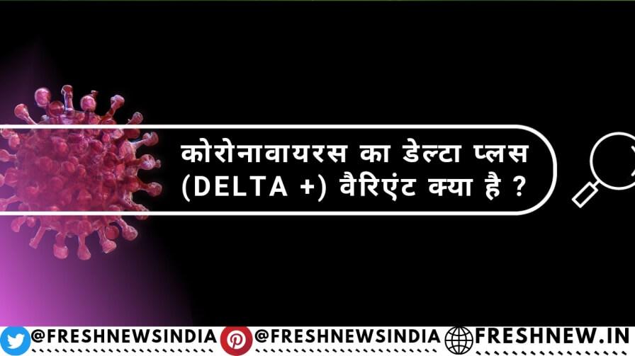 corona Delta Plus Variant Symptoms in Hindi
