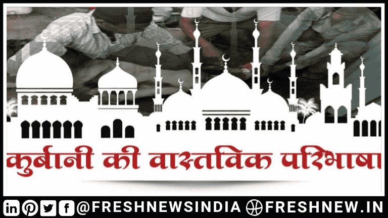 Bakrid 2021 in Hindi (eid ul adha)