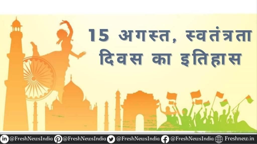 15 अगस्त 2021, स्वतंत्रता दिवस का इतिहास (Independence Day history in Hindi)