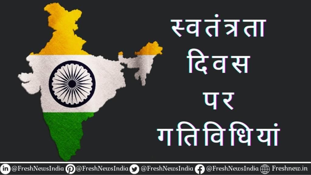 Activities on Independence Day in hindi (स्वतंत्रता दिवस पर गतिविधियां)