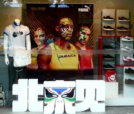 Usain Bolt Peking Opera