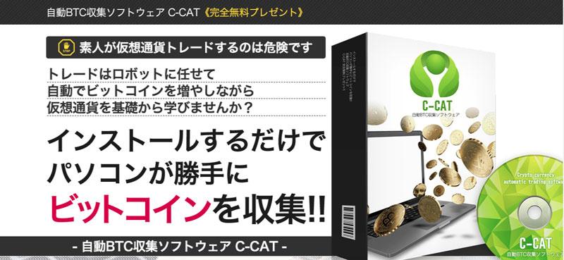 CーCATという菅原清正の仮想通貨自動売買