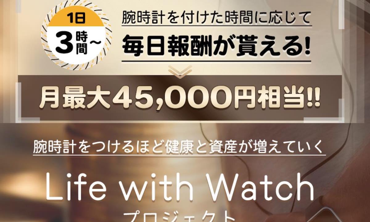 LifewithWatchプロジェクト