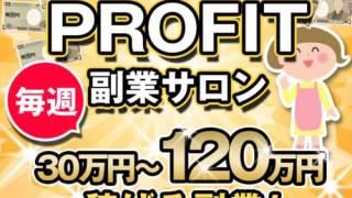 競馬投資詐欺プロフィット