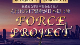 FORCE PROJECT