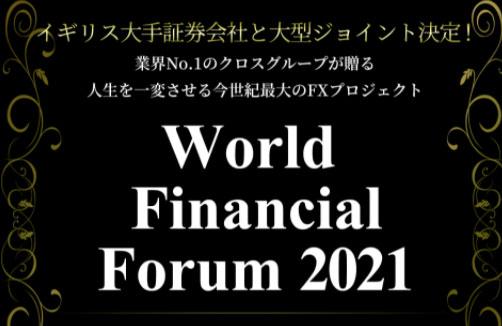 world financial forum 2021