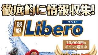競艇Libero【リベロ】