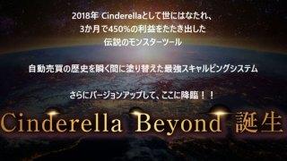 Cinderella Beyond【シンデレラビヨンド】