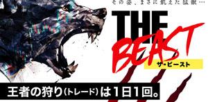 『THE・BEAST(ザ・ビースト)』