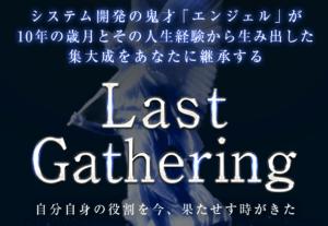 Last Gathering(ラストギャザリング)