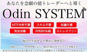 Odin-system