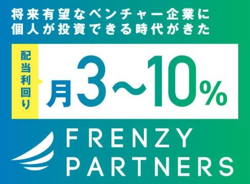 frenzypartners