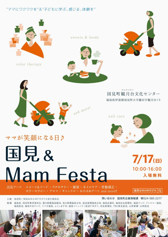 160620_A4_mama