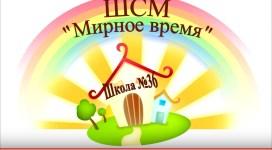 Mediation project in School 36