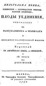 Fruits of Solitude in Russian translation