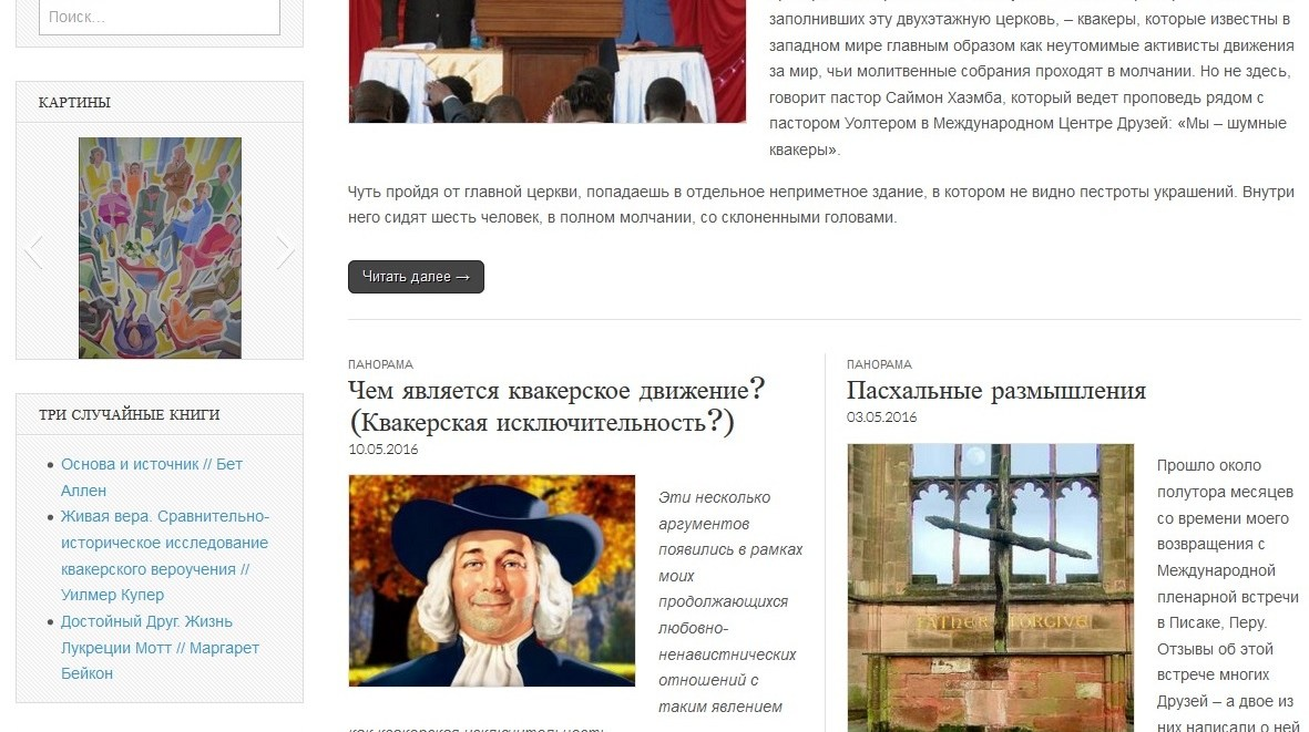 Screenshot from quakers.ru Russian language website