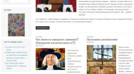 Screenshot from quakers.ru Russian language website