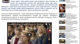 Mediation training in Kirov (news report)