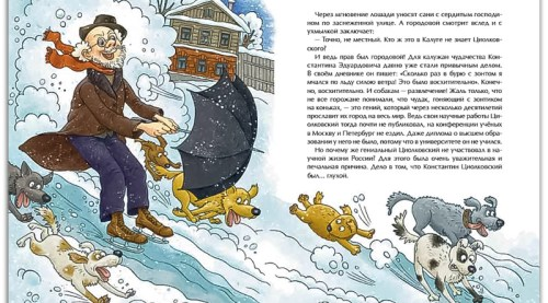 Tsiolkovsky sliding on ice