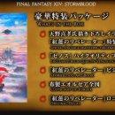 final-fantasy-xiv-stormblood1-frikigamers-com