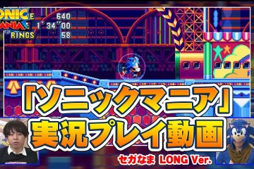 mira-nuevo-gameplay-sonic-mania-frikigamers.com