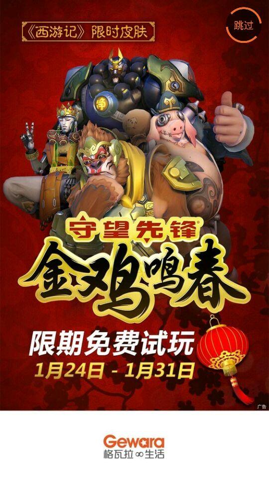 Se filtran supuestos skins del año chino para Overwatch