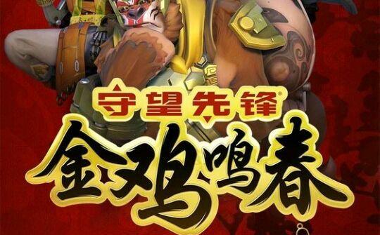 se-filtran-supuestos-skins-del-ano-chino-overwatch-frikigamers.com