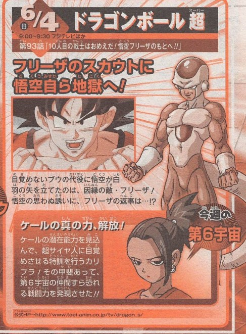 freezer-capitulo-93-dragon-ball-super-frikigamers.com