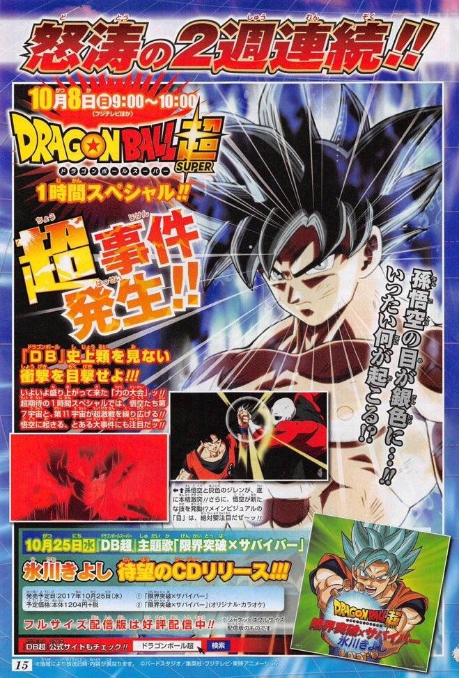 Conoce sobre el especial de Dragon Ball Super de octubre