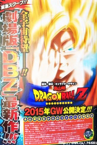 Dragon-Ball-Z-Nueva-Película-2015-Akira-Toriyama-V-Jump-GamerStyleMX