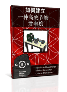 QEG ebook Chinese